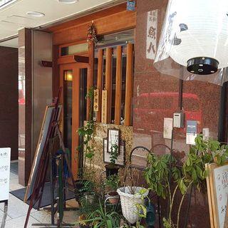 _________________Japanese_restaurant_where_yo.jpg
